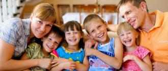 Новые меры господдержки для многодетных семей