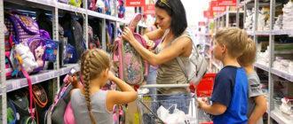 Единовременная выплата детям с 6 до 17 лет